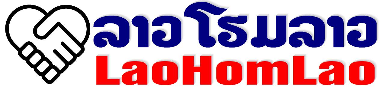 LaoHomLao